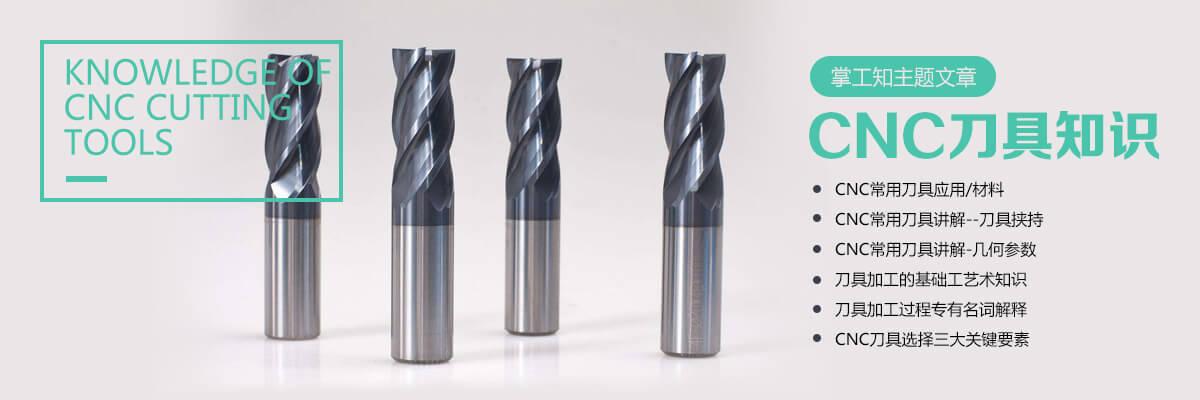 CNC刀具专题