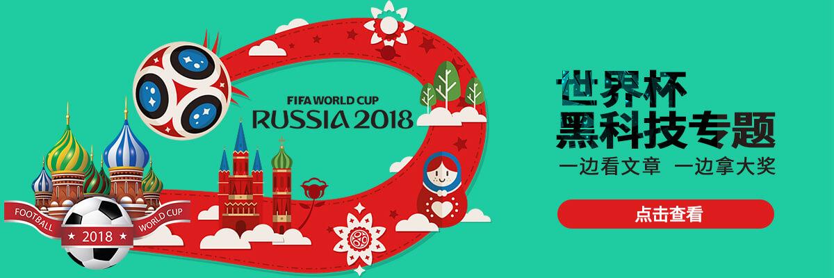 世界杯黑科技专辑