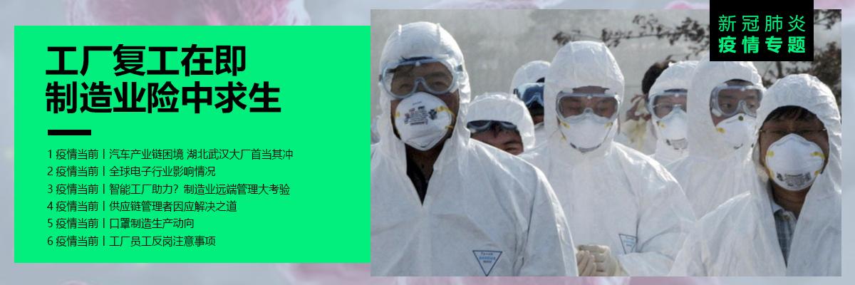 疫情对制造业影响专题