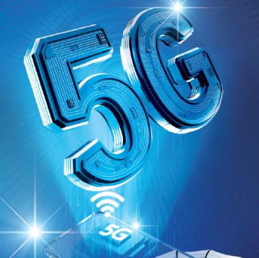 5G网络深度覆盖还需5年时间